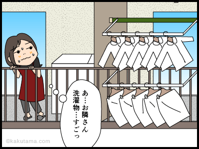 隣の人の洗濯物を見てしまってゾッとする4コマ漫画3