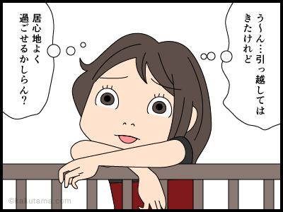 隣の人の洗濯物を見てしまってゾッとする4コマ漫画4