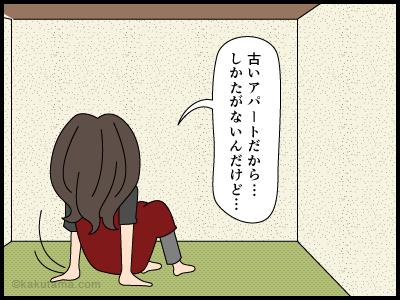 天井の木目模様が怖い4コマ漫画2