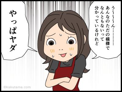 天井の木目模様が怖い4コマ漫画4