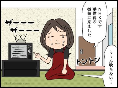 受信料を払うからテレビを映るようにして欲しい4コマ漫画1