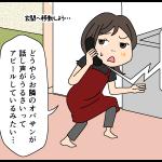 隣人が怖い(総集編03)〜隣人からの嫌がらせ