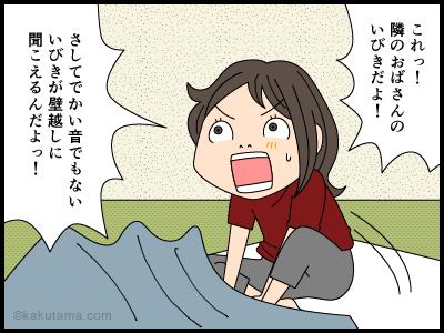 隣の家の物音も丸聞こえな4コマ漫画3