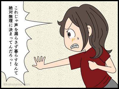 隣の家の物音も丸聞こえな4コマ漫画4