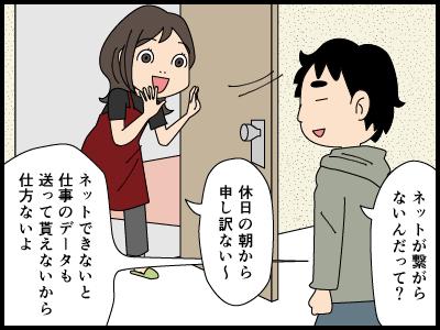 男友達がアパートに来た4コマ漫画1