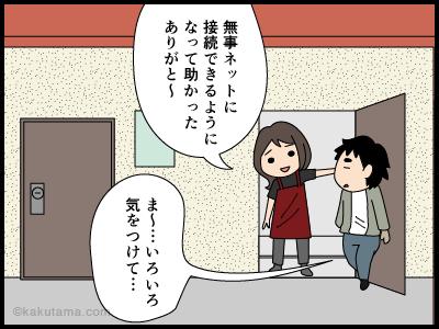 隣人からの視線を感じる4コマ漫画1