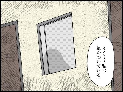 隣人からの視線を感じる4コマ漫画3