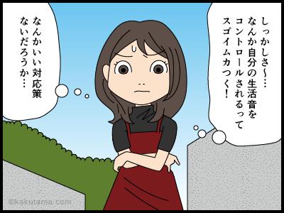 隣人と遭遇するが無視される4コマ漫画1