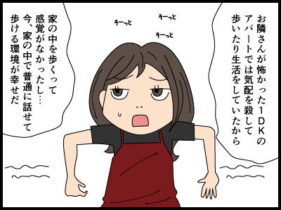 生活音を気にせず暮らせる4コマ漫画3