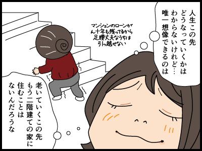 生活音を気にせず暮らせる4コマ漫画4