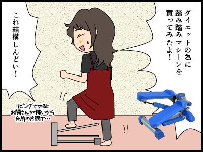 ミニステッパーは意外と騒音物の4コマ漫画1