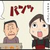 隣人が怖い(22)〜父の反撃