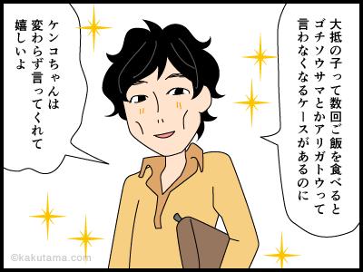 褒める4コマ漫画