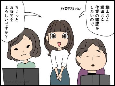 話しかける4コマ漫画
