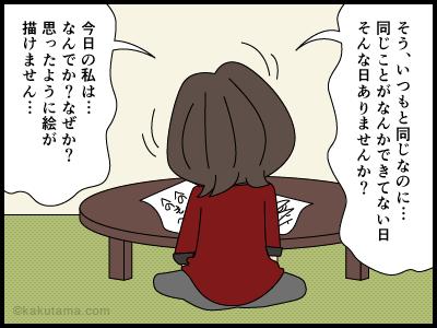 首をひねっている四コマ漫画