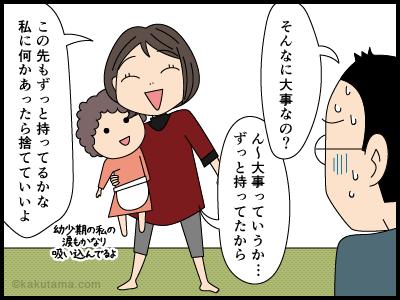 奥さんが子どもの頃から持っている人形が怖い4コマ漫画3