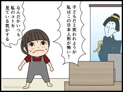 人形が怖い