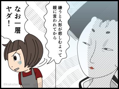 日本人形に怯える4コマ漫画2