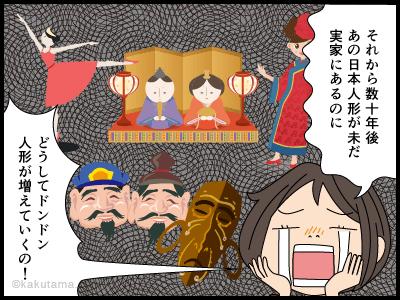日本人形に怯える4コマ漫画3