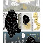 古事記・神々の出現(1)造化三神