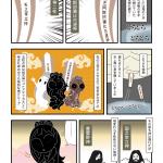 古事記・神々の出現(2)イザナギ・イザナミ