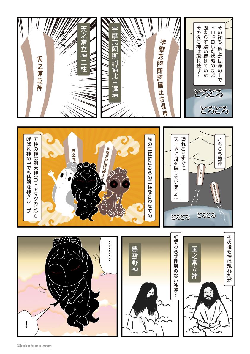 造化三神の後に別天津神が誕生する漫画