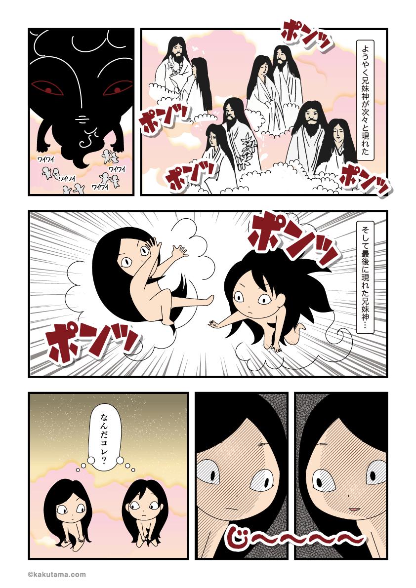 男女ペアの神が誕生する漫画