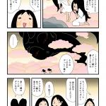 古事記・神々の出現(4)ずっと一緒
