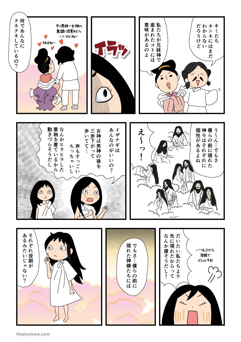 神世七代の仕事の漫画1