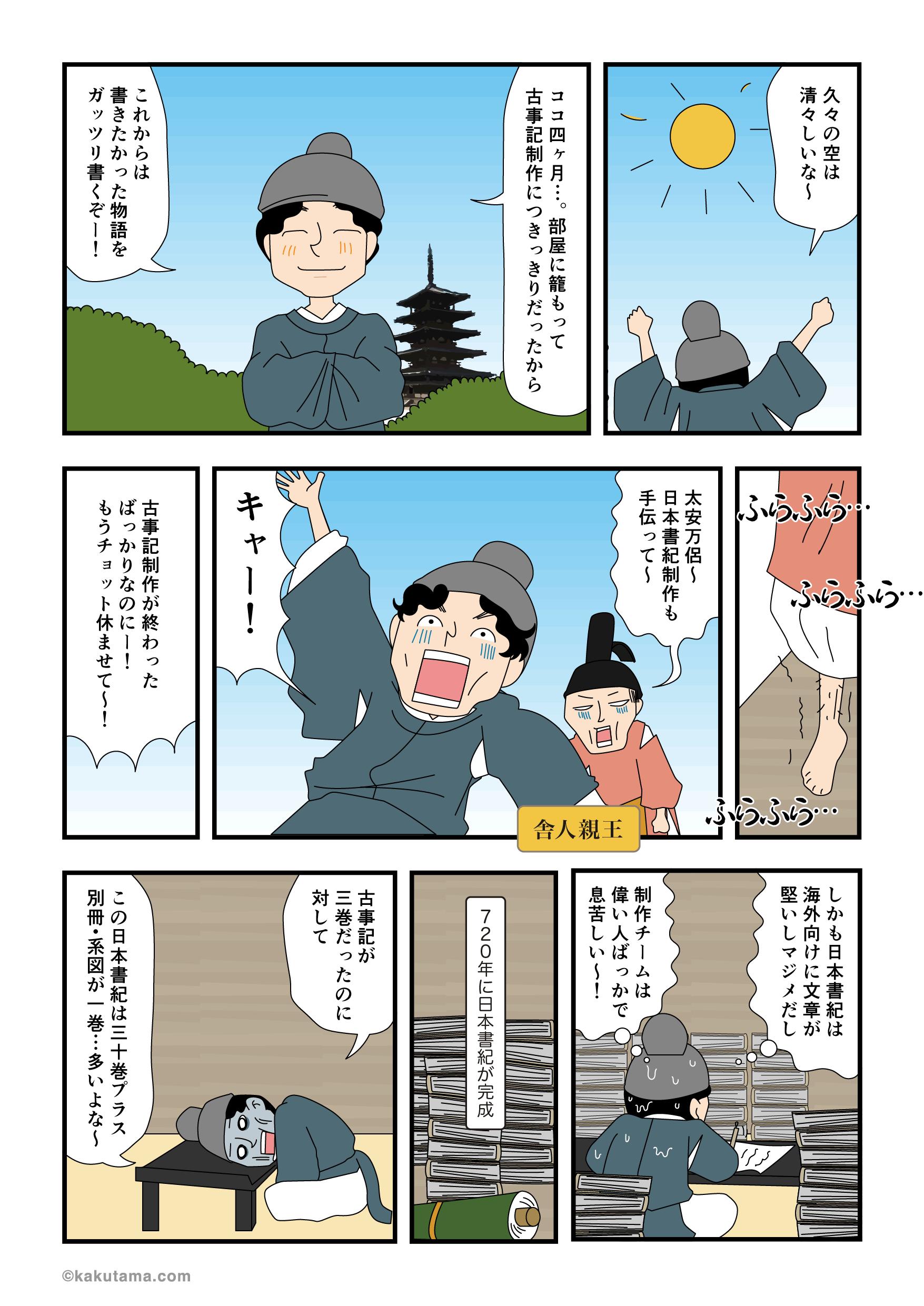 古事記が完成した途端、日本書紀チームに入る太安万侶のマンガ