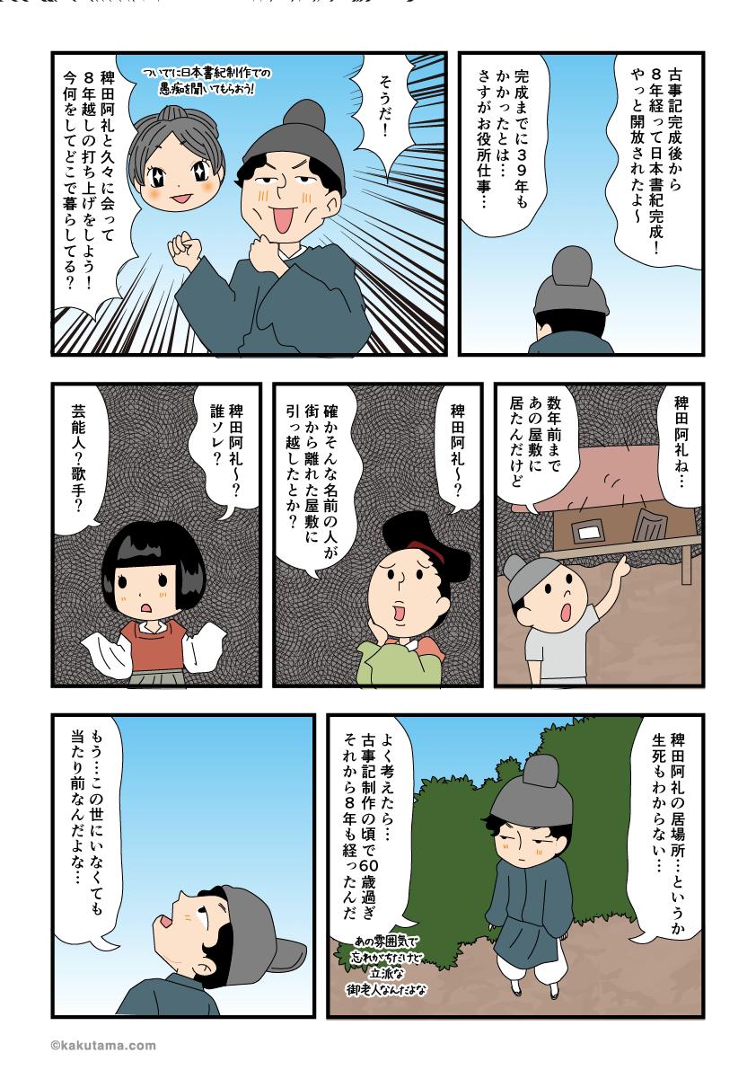 日本書紀完成後稗田阿礼を探すマンガ