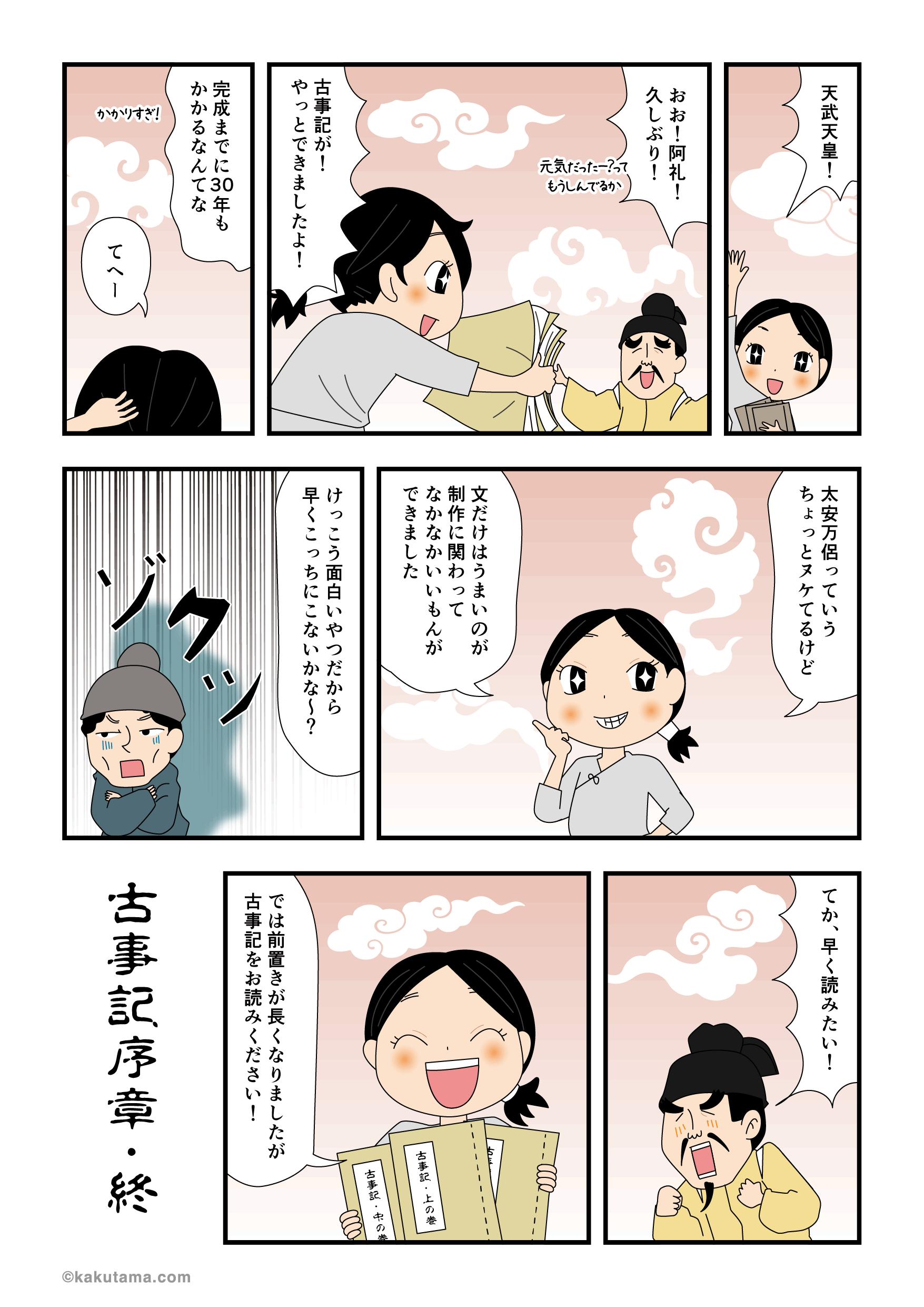 あの世で天武天皇に古事記を披露している稗田阿礼の漫画