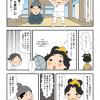 古事記製作委員会発足(9)古事記完成!