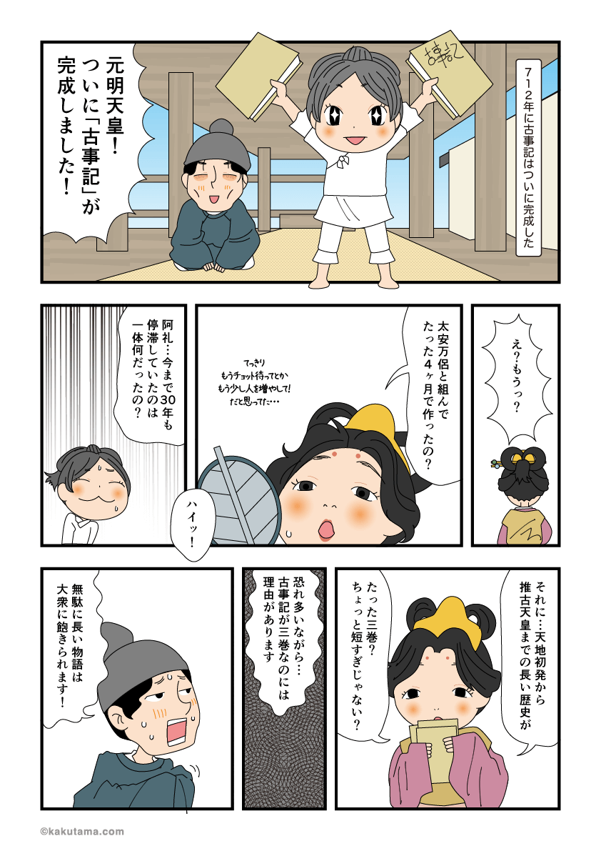 稗田阿礼と太安万侶によって古事記が完成したマンガ