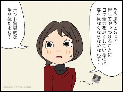 Gの生命力に感心する四コマ漫画