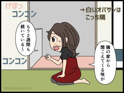 隣から聞こえてくる咳の4コマ漫画2