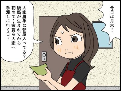隣人が怖い(31)〜大家に会う