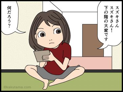 隣人が怖い(32)〜大家からの苦情
