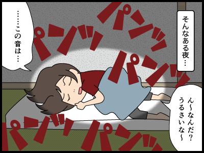 寝ていると音で目が覚める4コマ漫画