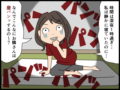 止まらない壁パンッに怯える4コマ漫画