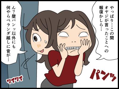 止まらない壁パンッに怯える4コマ漫画2