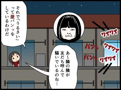 別の家の騒音に対して壁パンッをしている4コマ漫画