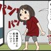 隣人が怖い(27)〜夜のトラブル(終)-終結