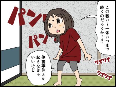 隣の家の騒音問題にドキドキする4コマ漫画