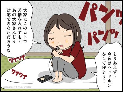 隣の家の騒音問題にドキドキする4コマ漫画3