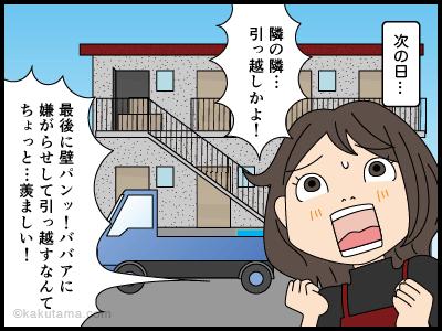 隣の家の騒音問題にドキドキする4コマ漫画4