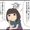 東京女子図鑑…か…