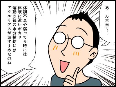 ポカリとアクエリアスの違いを知る4コマ漫画3