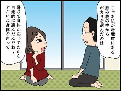 ポカリとアクエリアスの違いを知る4コマ漫画4