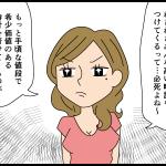 一流のものを(2/2)